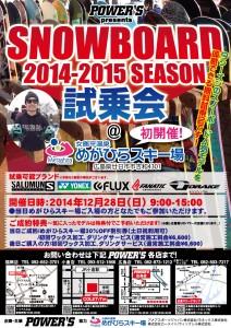 hiroshima_20141221