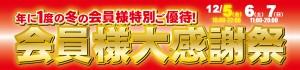 oyama_20141205-01