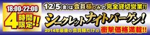 oyama_20141205-02