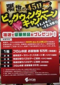 tachikawa1205-2