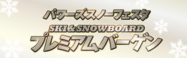 topimage_snowfesta_1202