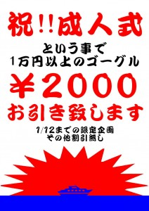 2015.01.08_oyama