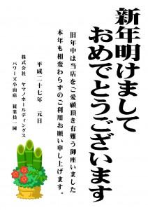 oyama_201511-07