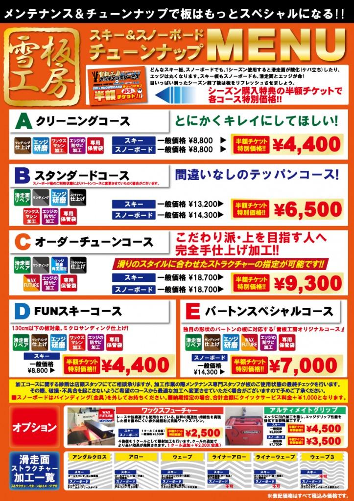 14-15_hangaku_menu
