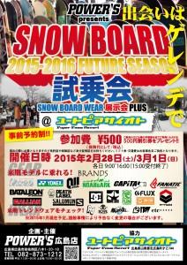 15-16_sb_future_trial_hiroshima_s