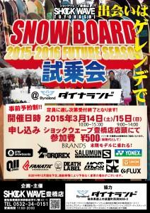 15-16_sb_future_trial_toyohashi_s