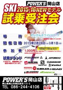 15-16_ski_future_trial_daisen_s