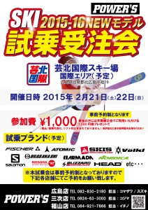 15-16_ski_future_trial_geihoku_s