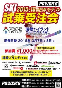 15-16_ski_future_trial_mizuho_s