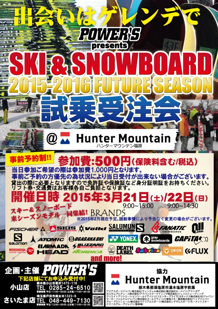 oyama_ski_sb_future_trial