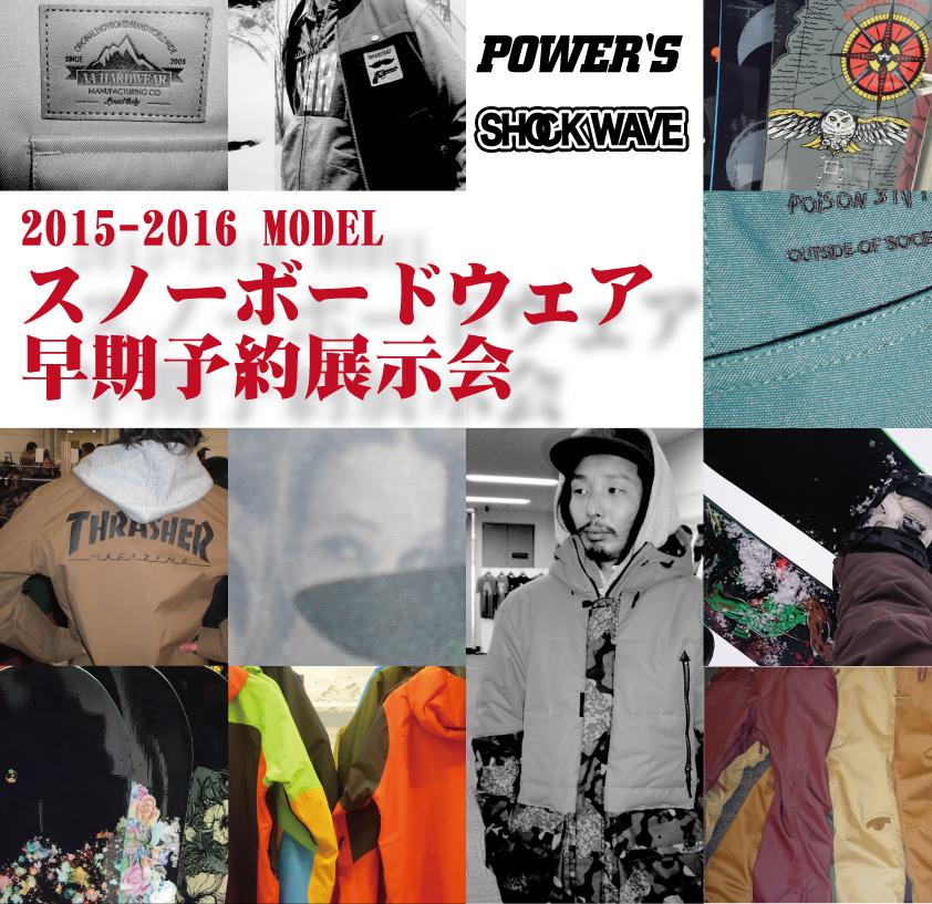 15-16wear_order_image