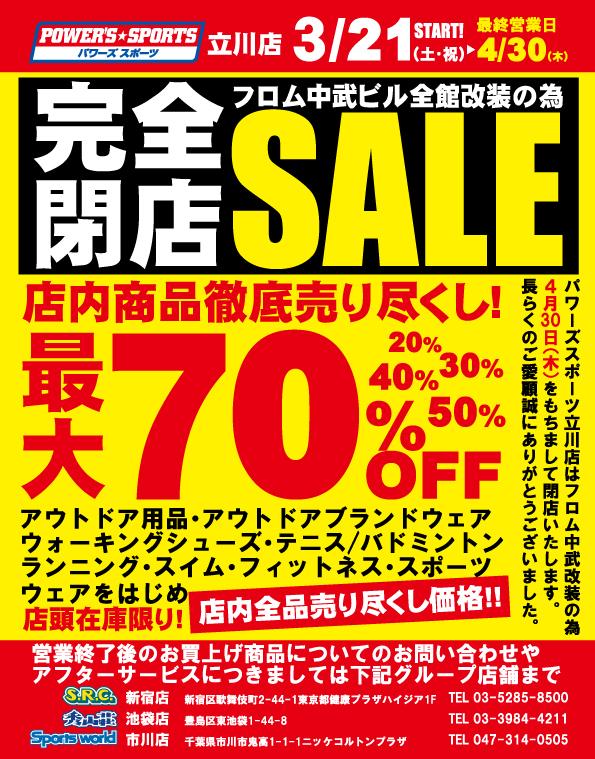 tachikawa_closesale_final_0321