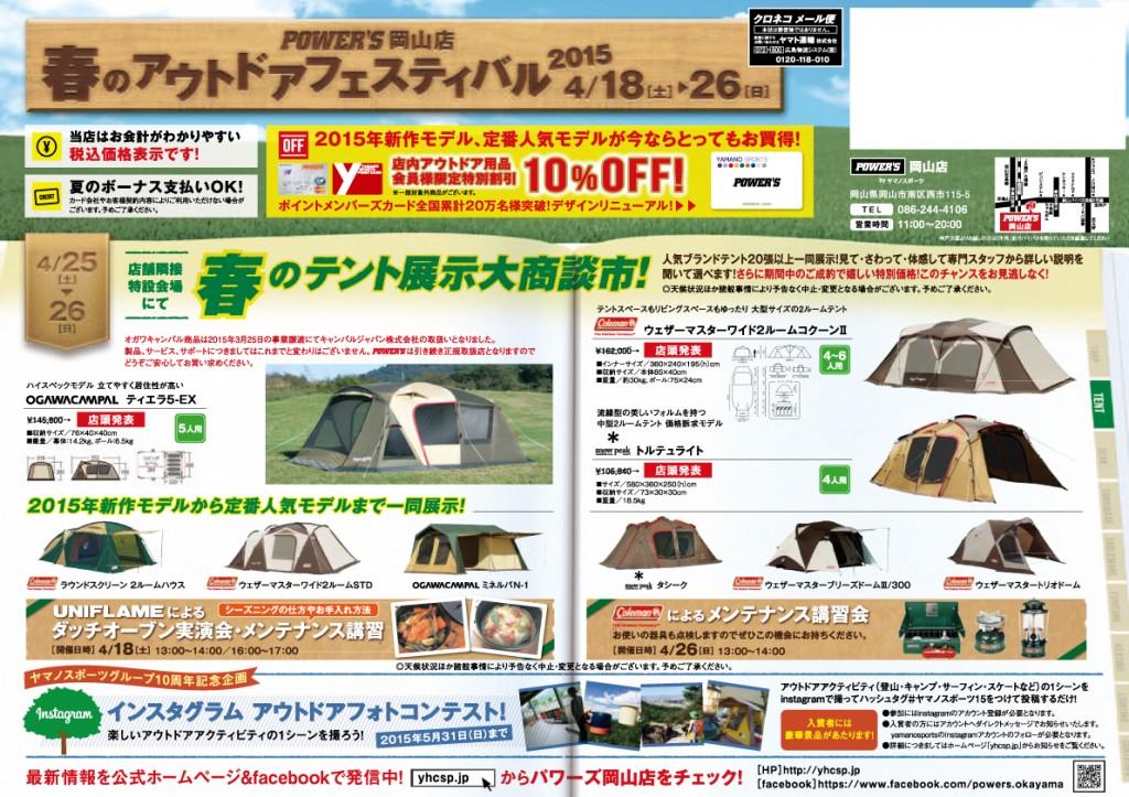 okayama2015041401
