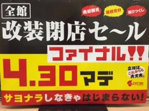 tachikawa0401