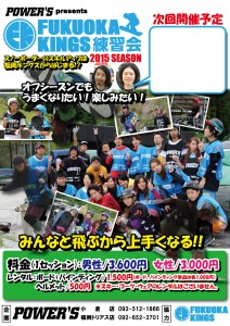 福岡KINGS練習会_2015シーズン