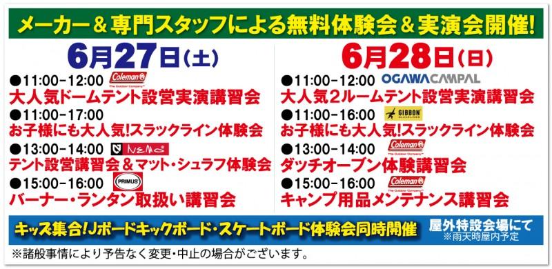 cps2015_schedule