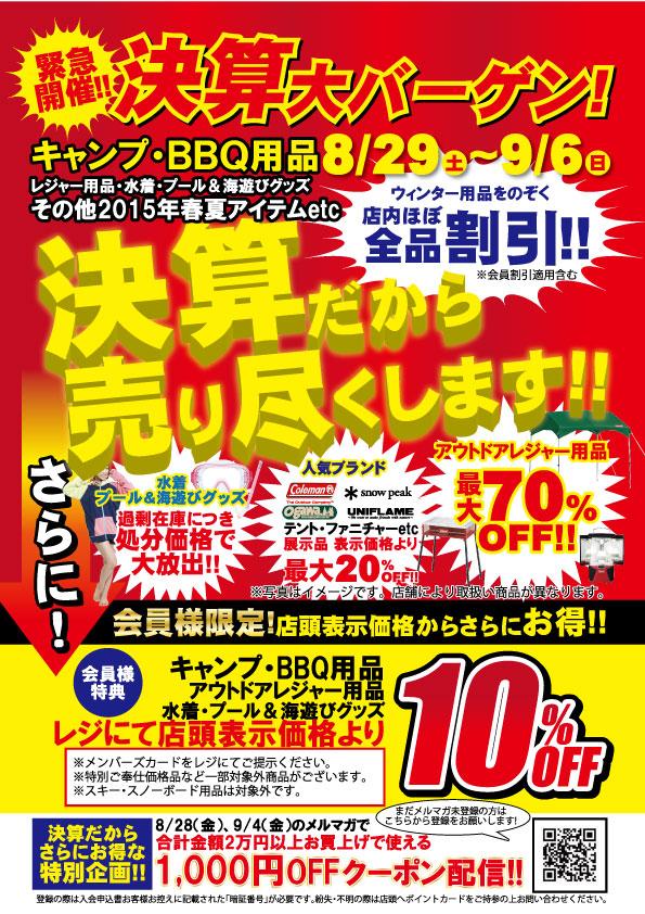 fukuoka_20150828-1