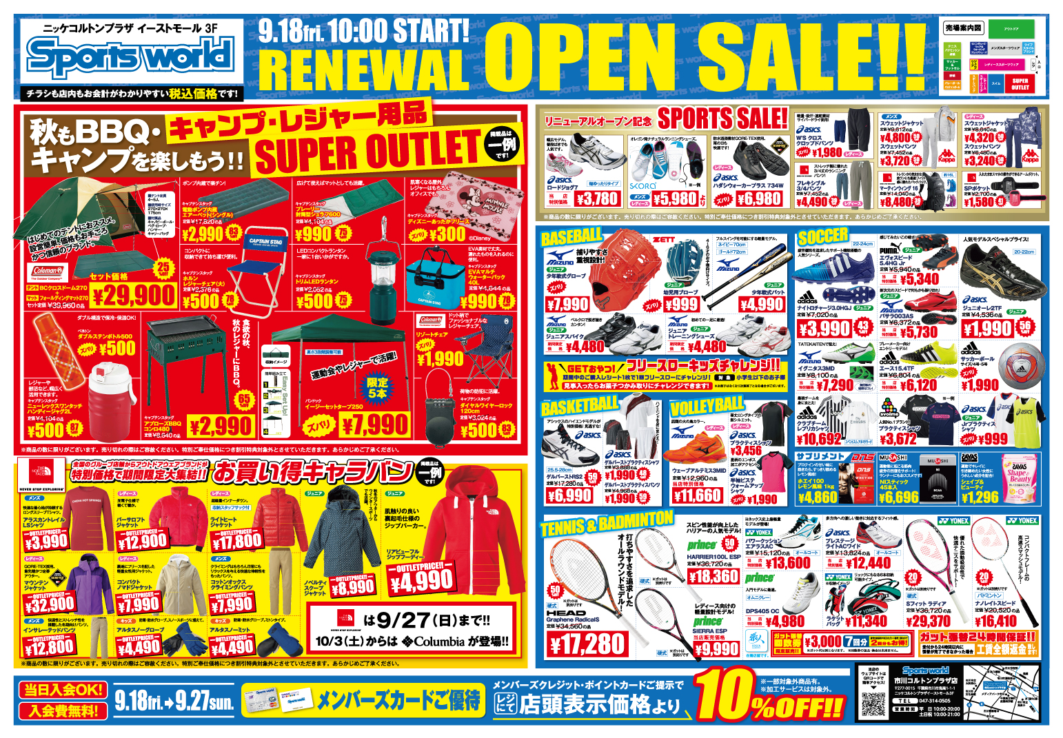 sw_ichikawa_reop-b