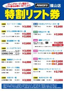 リフト券_福山11月