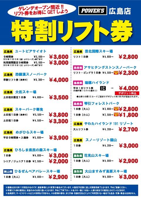 15nov_hiroshima