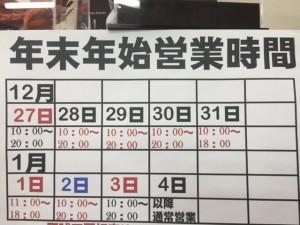 1230福山1