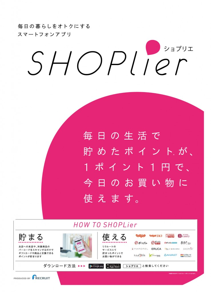 shoplie_poster