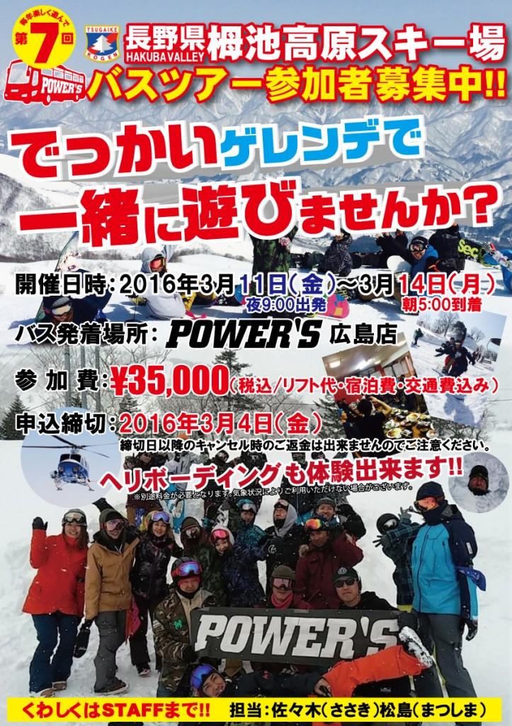 tsugaike_tour_2016