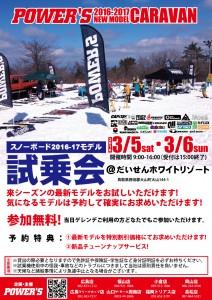 16-17_sijoukai_sb-daisen