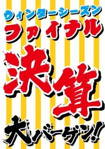 hiroshima_20160130-1