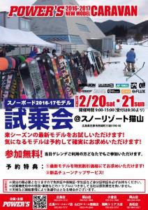 16-17_sijoukai_sb-nekoyama-2