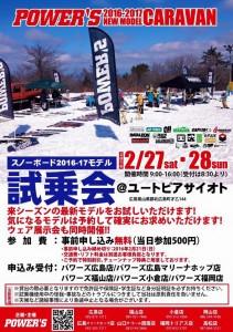 hiroshima-20160206-1