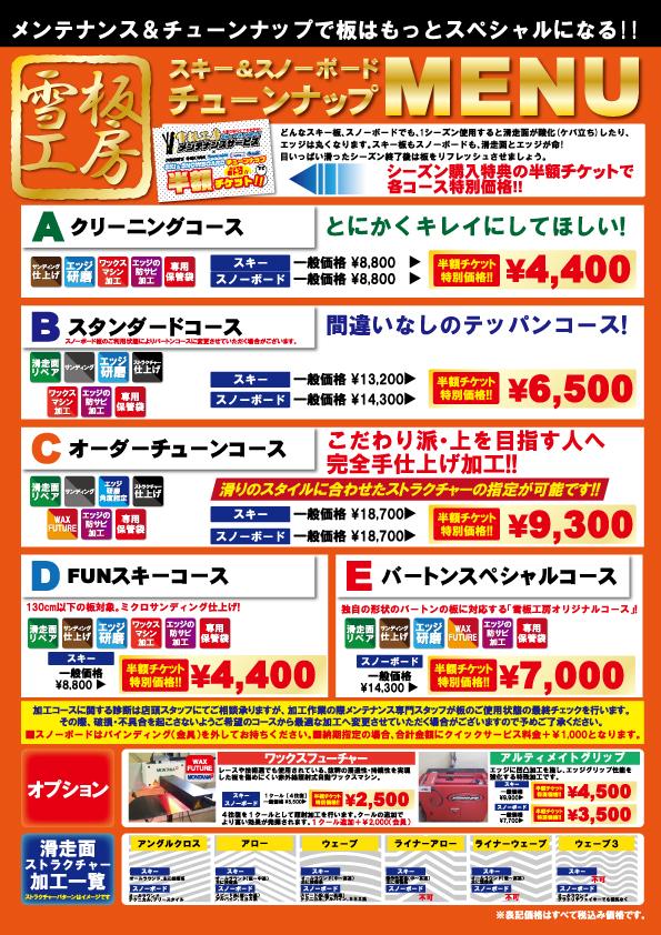 15-16_hangaku-menu