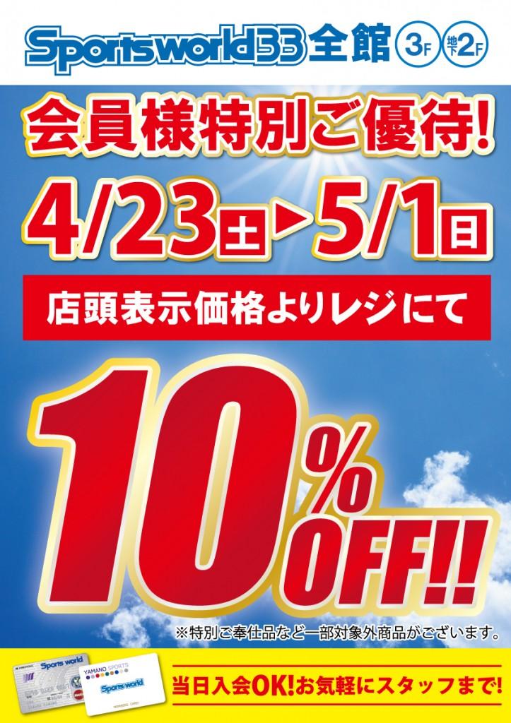 sannomiya-flyer_a3