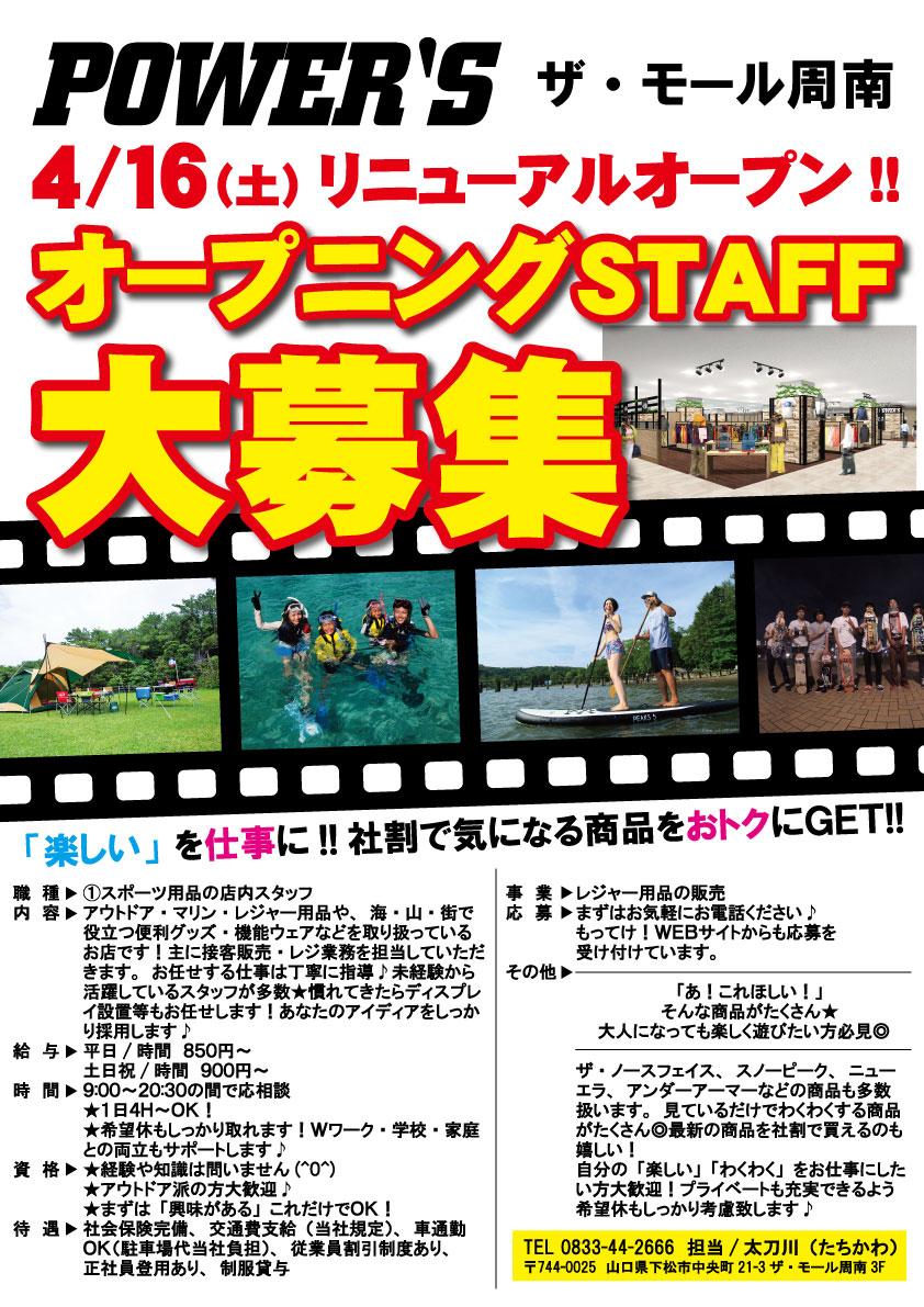syunan_staff