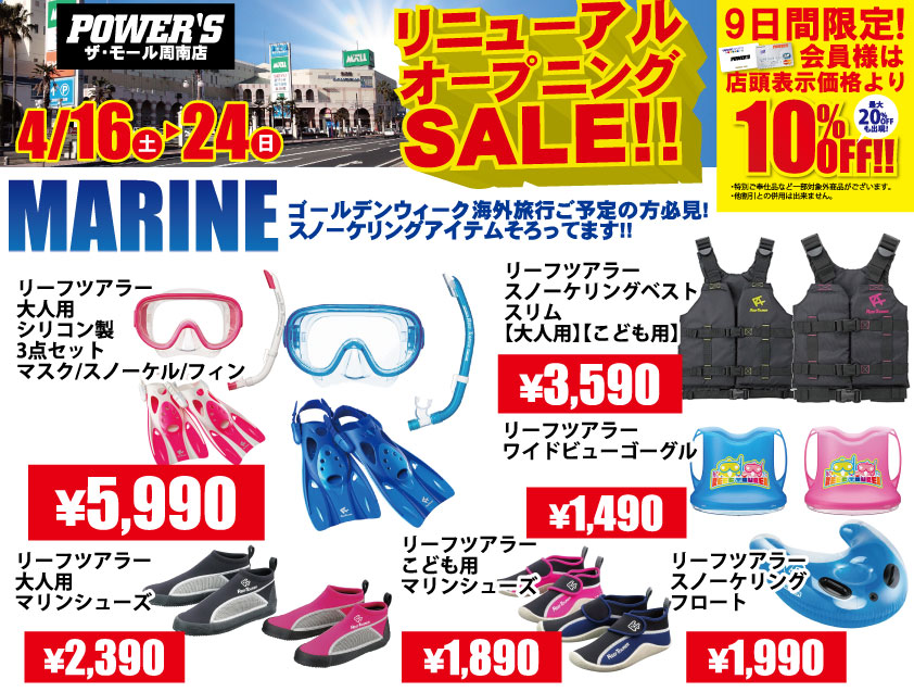 syuunan-webflyer_marine-2-re