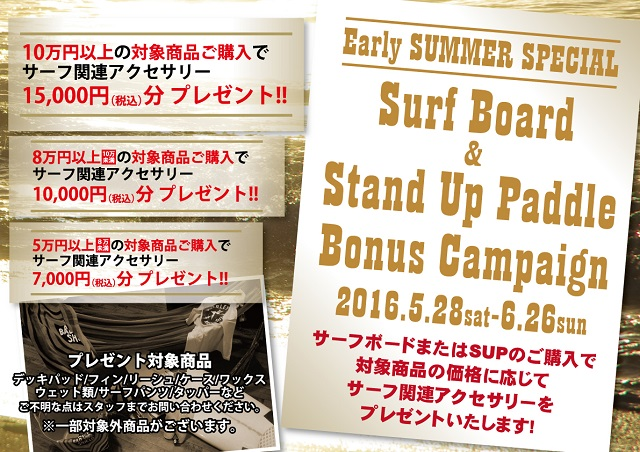 surf and sup bonusCPN_20160527