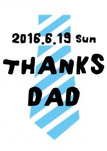 父の日2016