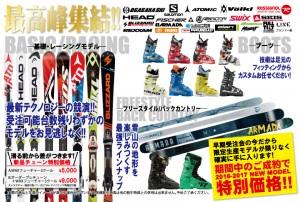 160608_okayama-ski_ura_ol