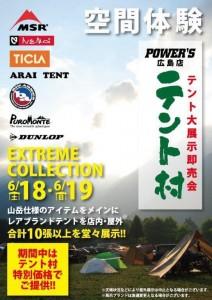 hiroshima-20160618-1
