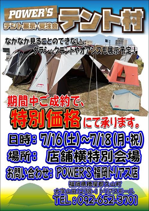 fukuoka_20160713-2