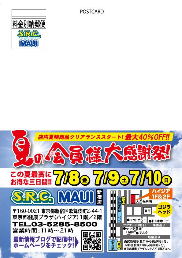 新宿店DM_omote