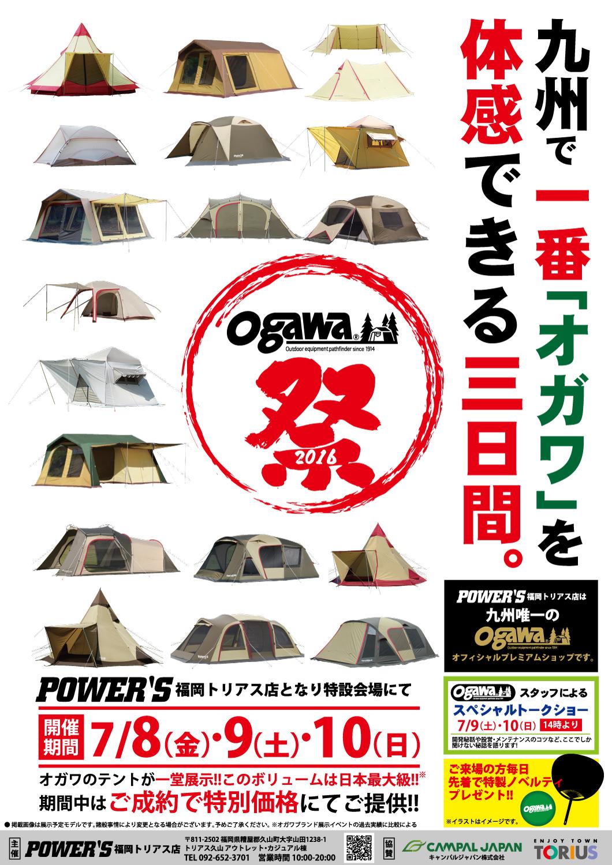 福岡トリアス_オガワ祭2016-3