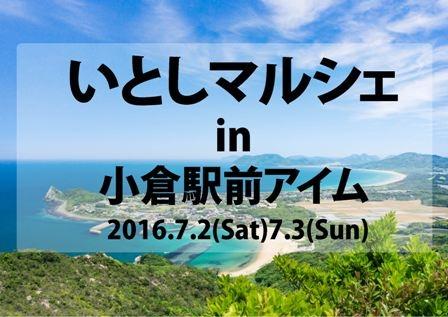 kokura_0701 (3)