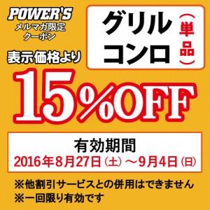 coupon_16K-2