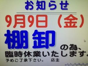 0908 福山1