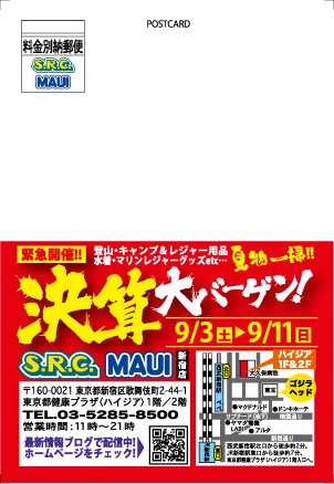 16su_shinjuku-kessan_omote_ol