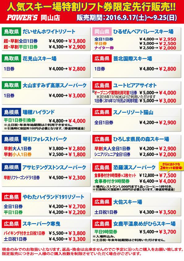 31_op_okayama