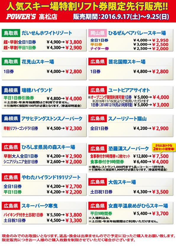 takamatsu_20160915-1