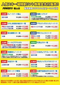16-17_fukuyama_1007
