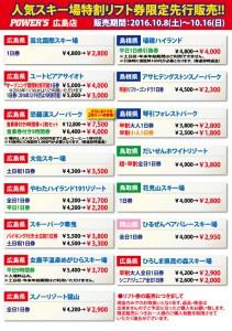 16-17_lift_hiroshima_1007